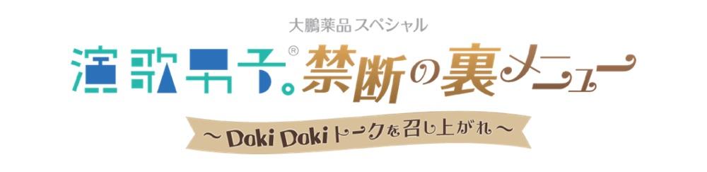 大鵬薬品スペシャル 演歌男⼦。禁断の裏メニュー 〜Doki Dokiトークを召し上がれ~