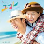 連続テレビ小説『エール』オリジナル・サウンドトラック