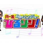 お昼のソングショー ひるソン!