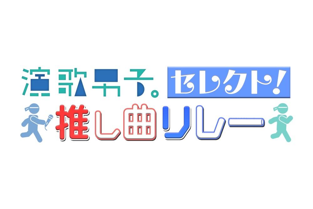 「演歌男子。」特別編、歴代メンバーがリレー形式でつなぐ特番決定