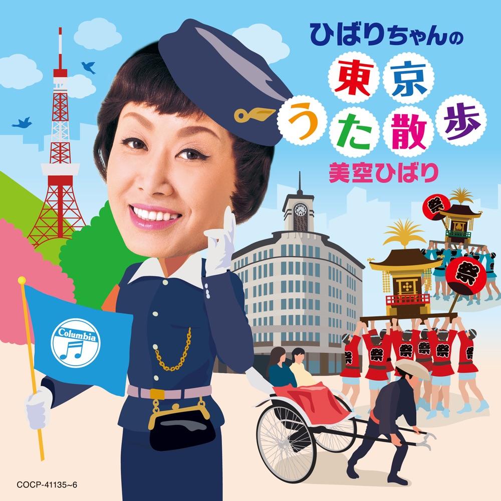 美空ひばり / ひばりちゃんの東京うた散歩