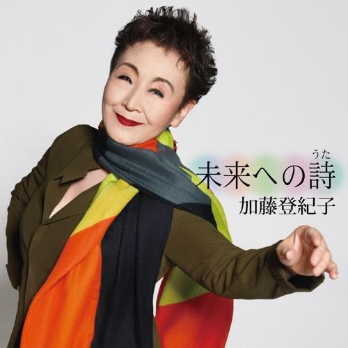加藤登紀子 / 未来への詩(うた)