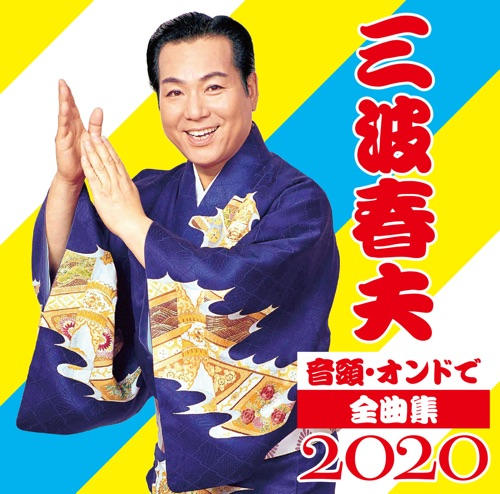 三波春夫 / 音頭・オンドで全曲集2020