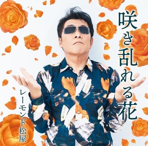 レーモンド松屋 / 咲き乱れる花