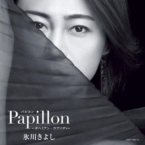氷川きよし / Papillon(パピヨン) - ボヘミアン・ラプソディ- Aタイプ 初回完全限定 スペシャル盤