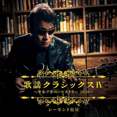 レーモンド松屋 / 歌謡クラシックスIV 〜セルフカバーヒストリー2020〜