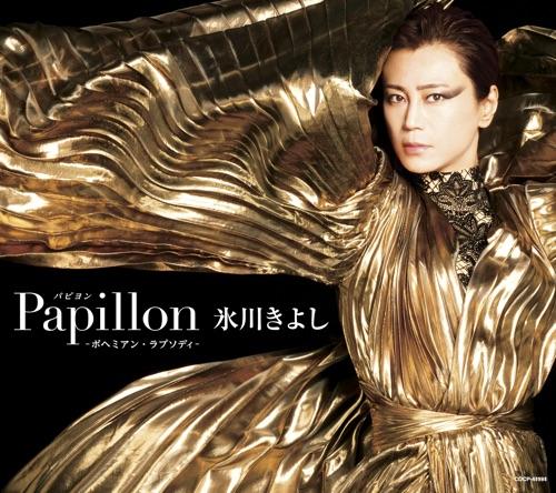 氷川きよし / Papillon(パピヨン) - ボヘミアン・ラプソディ- Bタイプ 通常盤