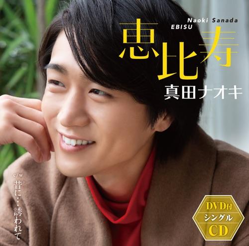 真田ナオキ / 恵比寿 DVD付
