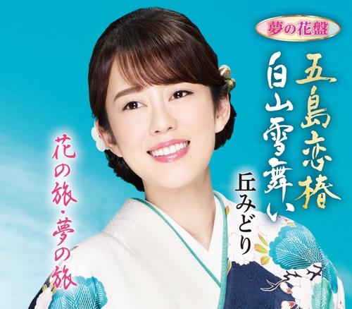 丘みどり / 五島恋椿/白山雪舞い 夢の花盤