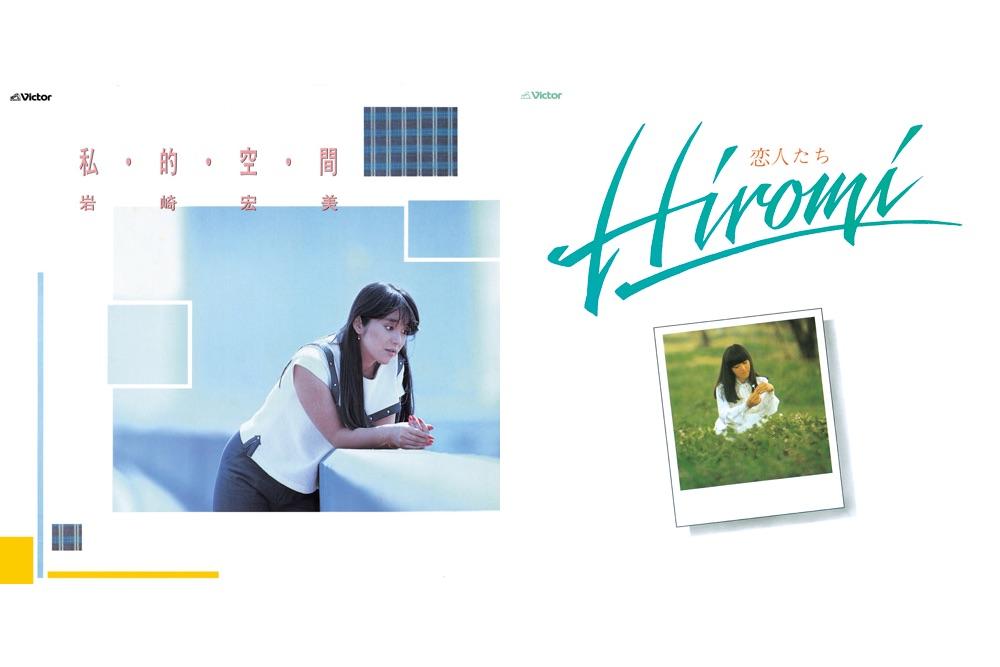 岩崎宏美の人気アルバム『私・的・空・間』『恋人たち』が初SACD化