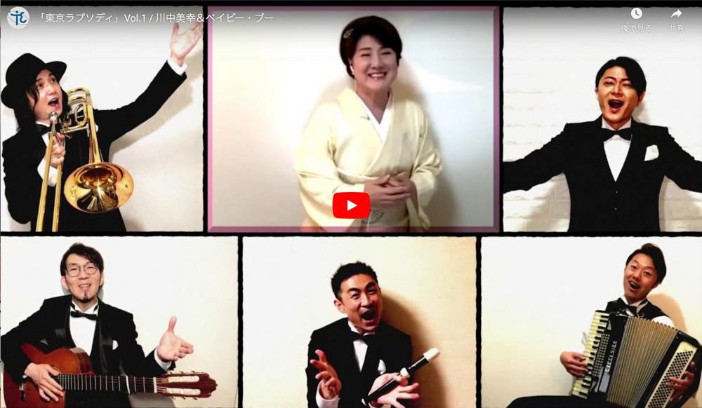 古賀政男の名曲「東京ラプソディ」を川中美幸&ベイビー・ブーがコラボした映像公開