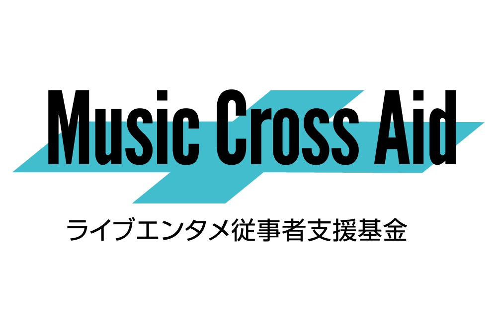 Music Cross Aid基金