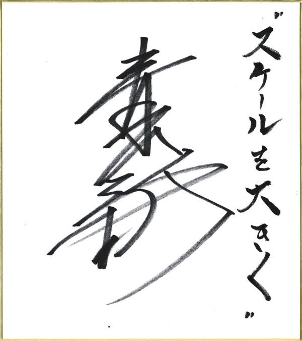 【演歌男子。を勇気づけたあの歌詞・あの名言・あのセリフ】第4回:青山新