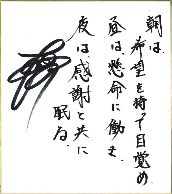【演歌男子。を勇気づけたあの歌詞・あの名言・あのセリフ】第5回:松尾雄史