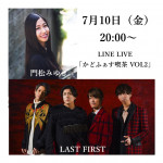 門松みゆき&LAST FIRST、第2回LINE LIVE「かどふぁす喫茶」決定