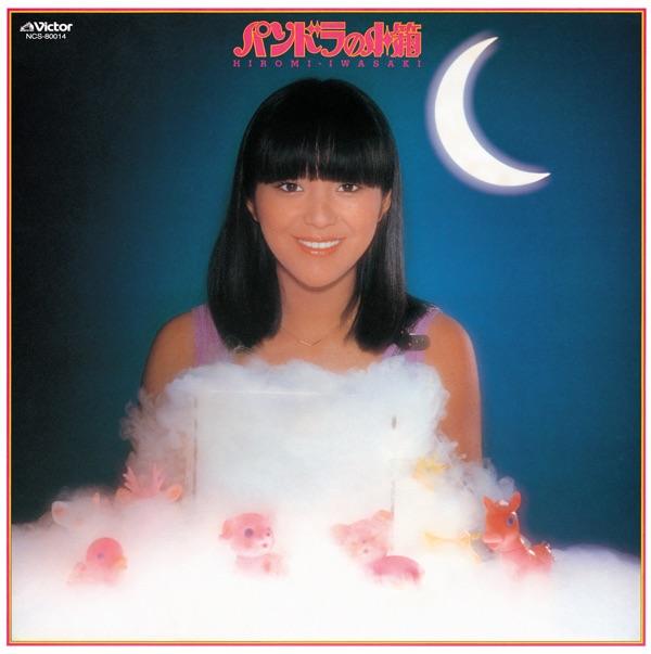 岩崎宏美 / パンドラの小箱 -SACD マルチ4.0ch& 2ch ハイブリッド・エディション