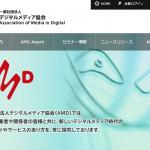 AMD 一般社団法人デジタルメディア協会