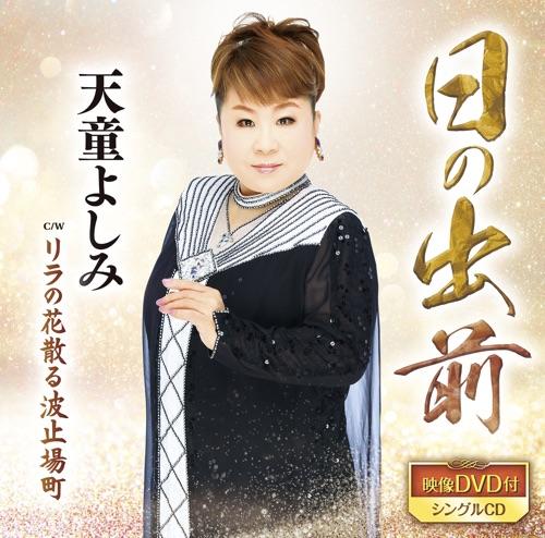 天童よしみ / 日の出前 DVD付