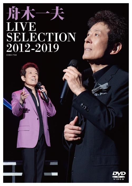 舟木一夫 DVD LIVE SELECTION 2012~2019