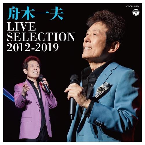 舟木一夫 CD LIVE SELECTION 2012~2019