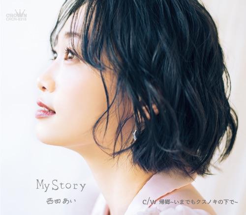 西田あい / My Story Aタイプ