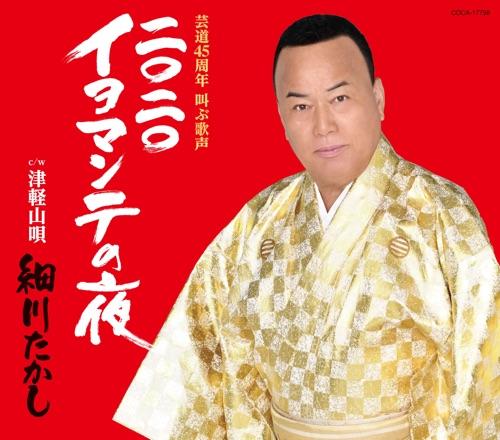 細川たかし / 2020(ニーゼロニーゼロ) イヨマンテの夜