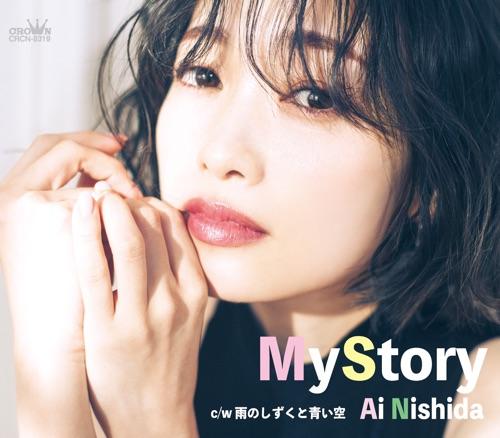 西田あい / My Story Bタイプ
