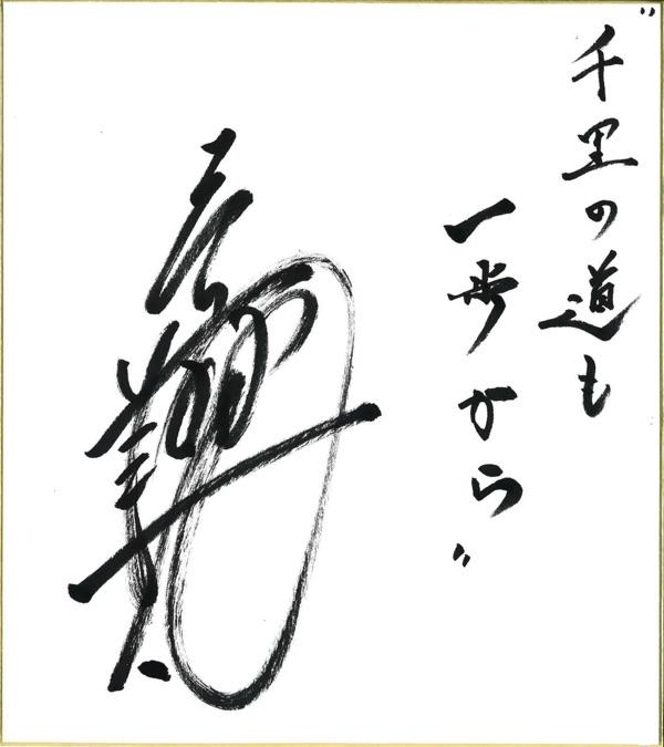 【演歌男子。を勇気づけたあの歌詞・あの名言・あのセリフ】第9回:三丘翔太