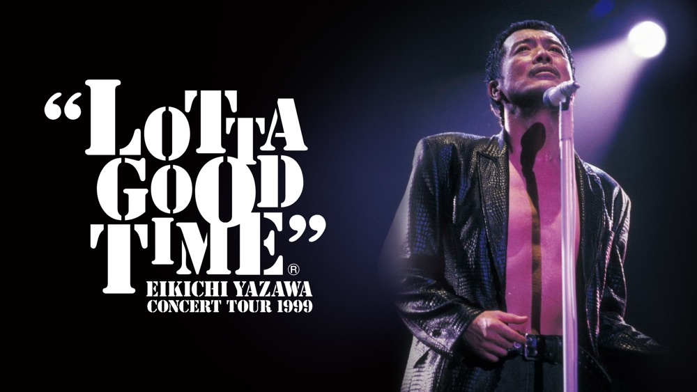 矢沢永吉、99年の武道館公演が伝説ライブ配信シリーズ最後を飾る