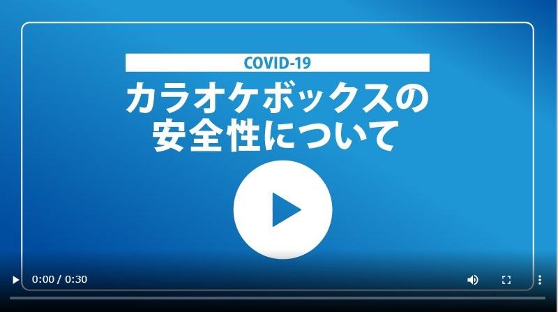全国カラオケ事業者協会、藤田医科大学の実証実験をもとにカラオケボックスの安全性を証明する映像公開