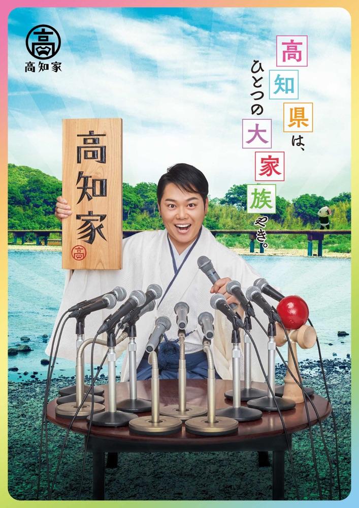 三山ひろし、高知県プロモーションキャラクターに就任「離れていても心の繋がりがある」