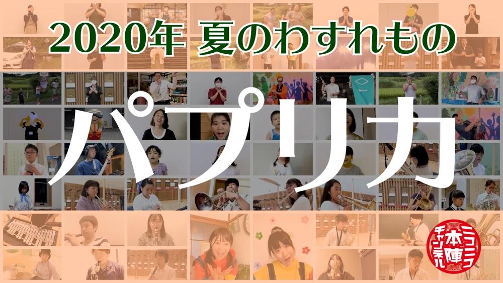 道の駅日光公式YouTubeでオリジナル番組『日光市民が弾ける!! リモートでパプリカ』公開