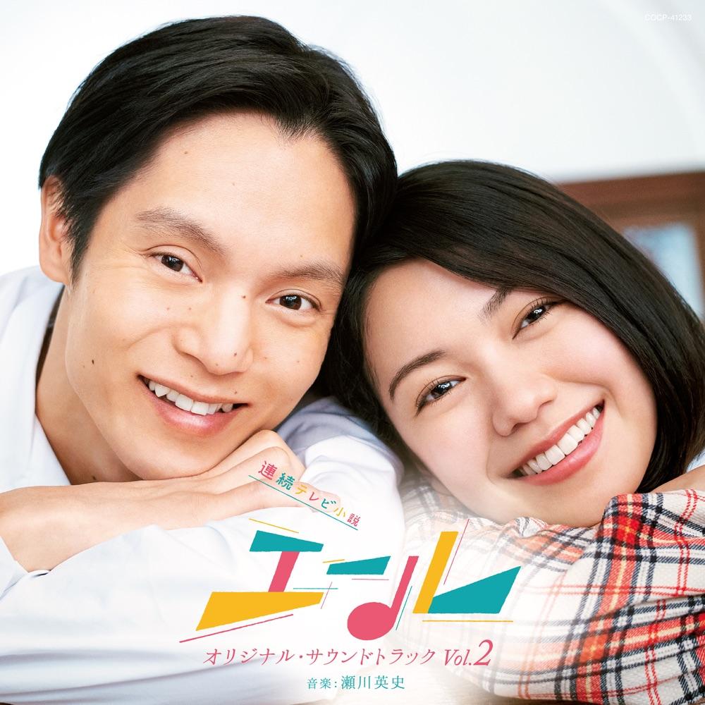 連続テレビ小説『エール』オリジナル・サウンドトラック2