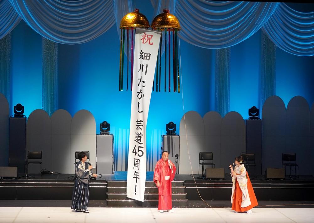 細川たかし、芸道45周年コンサートに杜このみ、彩青「チーム細川」でスペシャル歌謡ステージ