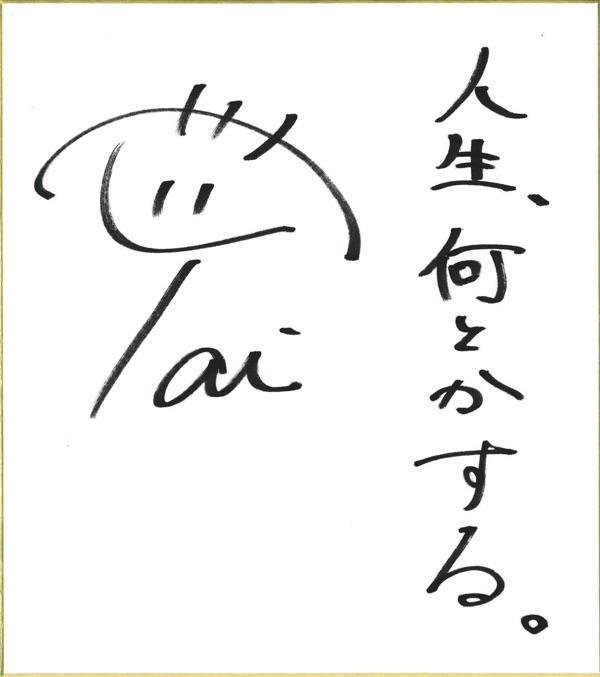 東京力車 田井裕一