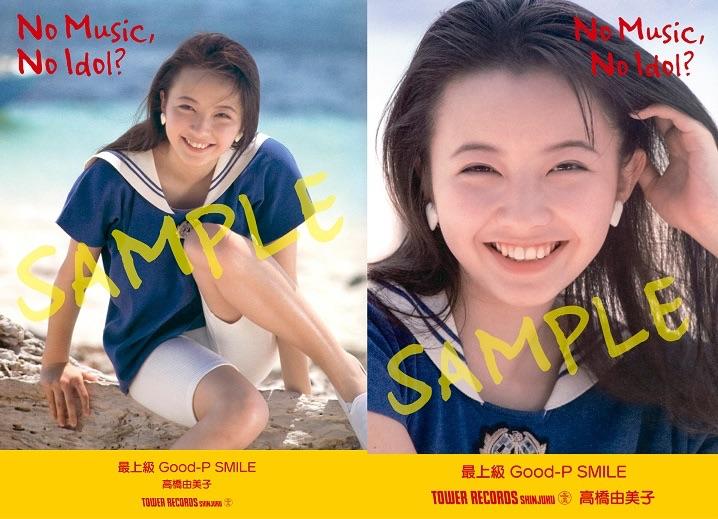 タワーレコード「NO MUSIC, NO IDOL?」に30周年・高橋由美子が登場