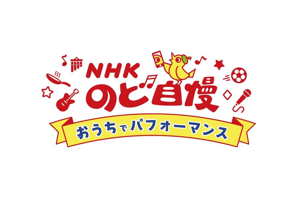 NHKのど自慢~おうちでパフォーマンス~