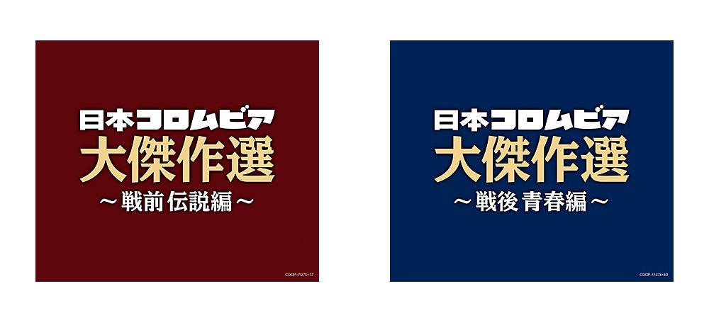 創立110周年・日本コロムビアの誇る貴重音源を収録したCD3枚組2タイトル発売