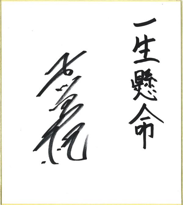 【演歌男子。を勇気づけたあの歌詞・あの名言・あのセリフ】第13回:木川尚紀