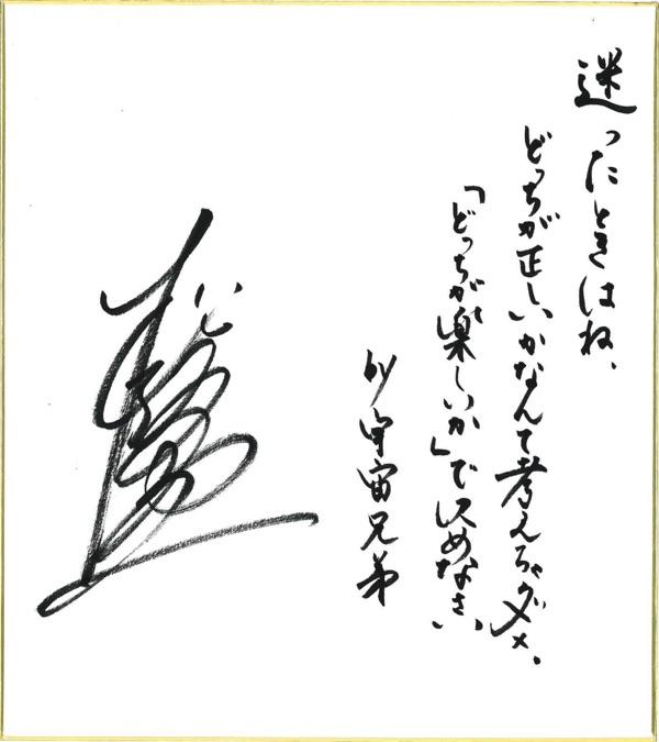 【演歌男子。を勇気づけたあの歌詞・あの名言・あのセリフ】第14回:松阪ゆうき