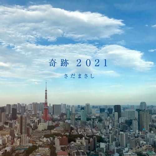 さだまさし / 奇跡2021