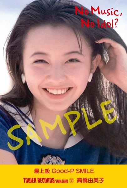 高橋由美子「NO MUSIC, NO IDOL?」コラボポストカード