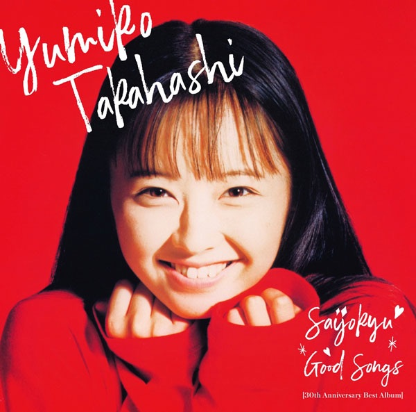 高橋由美子 / 最上級 GOOD SONGS [30th Anniversary Best Album] 通常盤