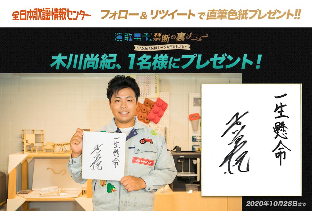 演歌男子。木川尚紀 直筆色紙プレゼント
