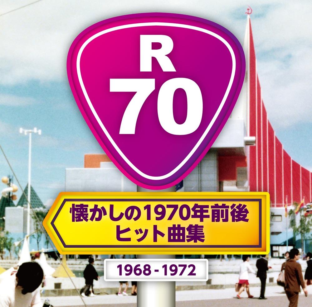 R70~懐かしの1970年前後・ヒット曲集~