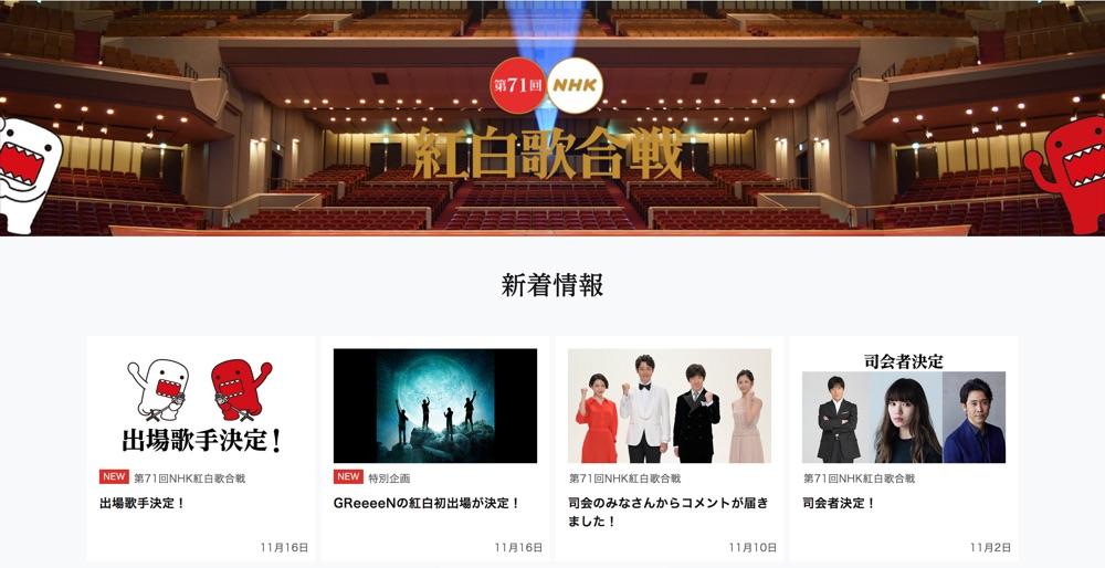 第71回「NHK紅白歌合戦」