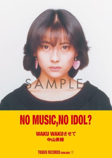 タワーレコード「NO MUSIC, NO IDOL?」にベスト盤発売の中山美穂が登場
