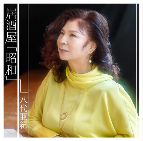 八代亜紀 / 居酒屋「昭和」