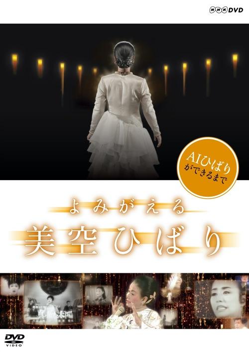 NHK DVD『よみがえる美空ひばり』