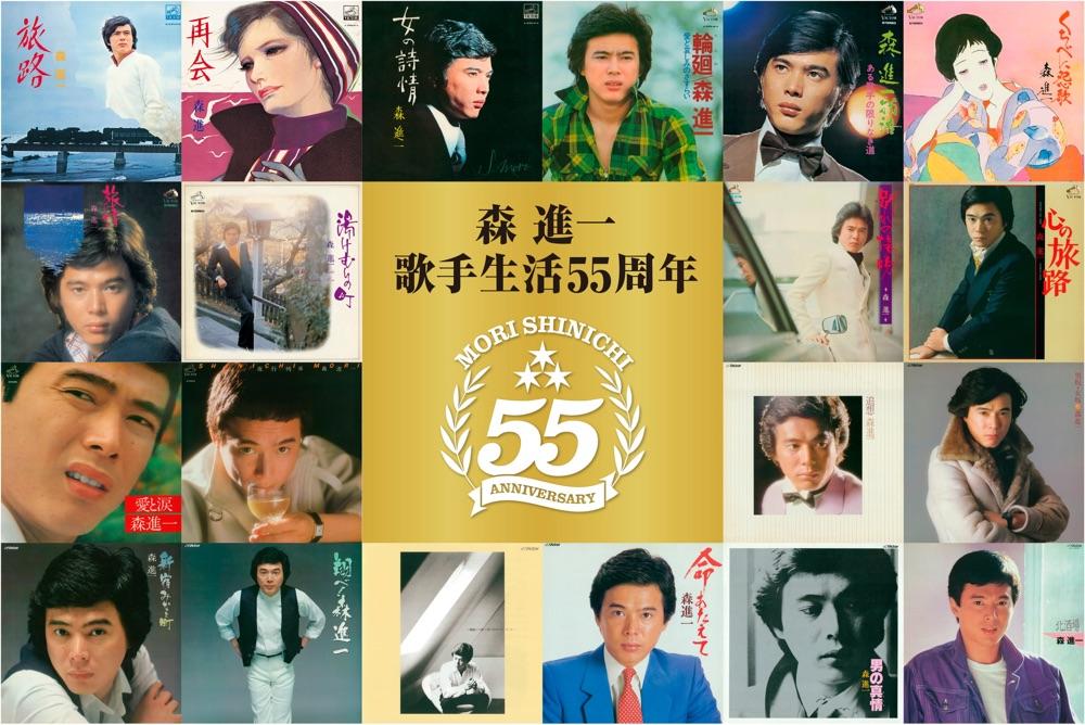 森 進一 未配信楽曲 全曲解禁 歌手生活55周年記念企画~ありがとう!昭和・平成・令和と歩んだ55年~